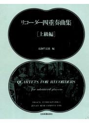 Recorder Quartets for Advance Players