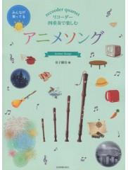 Anime Songs for Recorder Quartet