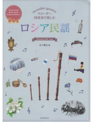 Russian Folk Songs for Recorder Quartet