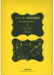 Recorder Quartets 2 - Renaissance Music