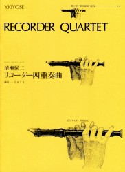 Recorder Quartet